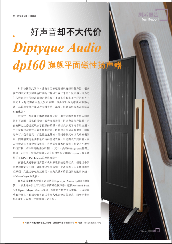 diptyque dp160 super AV